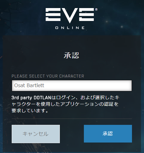 [[https://evemaps.dotlan.net/user/login|Dotlan]]の場合